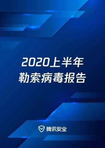 2020上半年勒索病毒报告