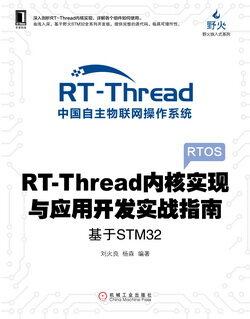 RT-Thread内核实现与应用开发实战指南(9):新建RT-Thread工程——软件仿真 1.5