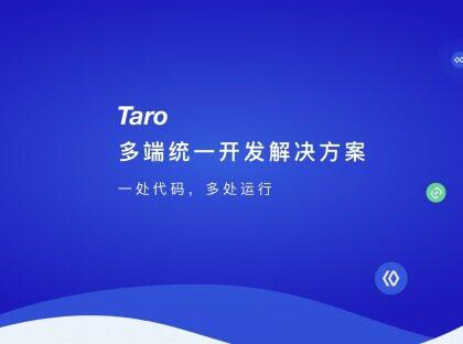 Taro 1.3重磅发布:全面支持JSX语法和Hooks