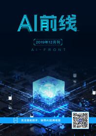 AI前线(2019年12月)