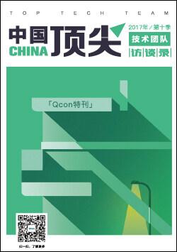 中国顶尖技术团队访谈录·第十季