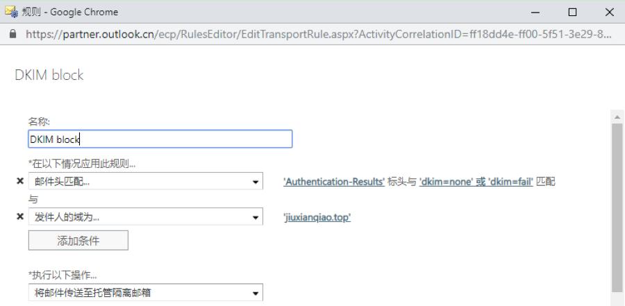 Office 365中三种反垃圾邮件的方法