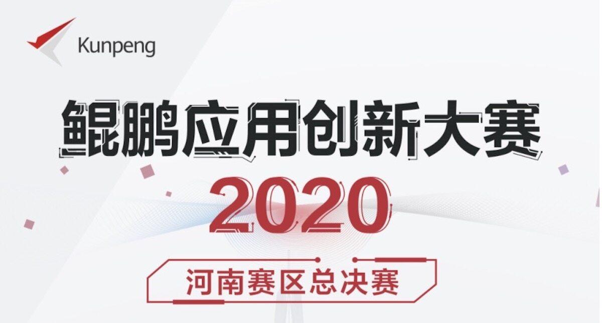 鲲鹏应用创新大赛2020·河南赛区总决赛路演答辩即将开启,谁能胜出?
