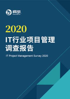 2020 年 IT 行业项目管理调查报告