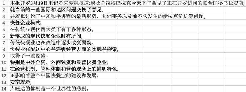 基于Bert-NER构建特定领域的中文信息抽取框架(上)