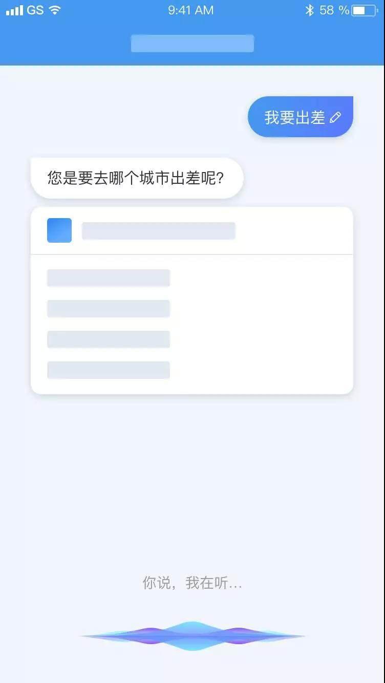从列表式UI中升华探讨:卡片式UI有哪些创新点(三)