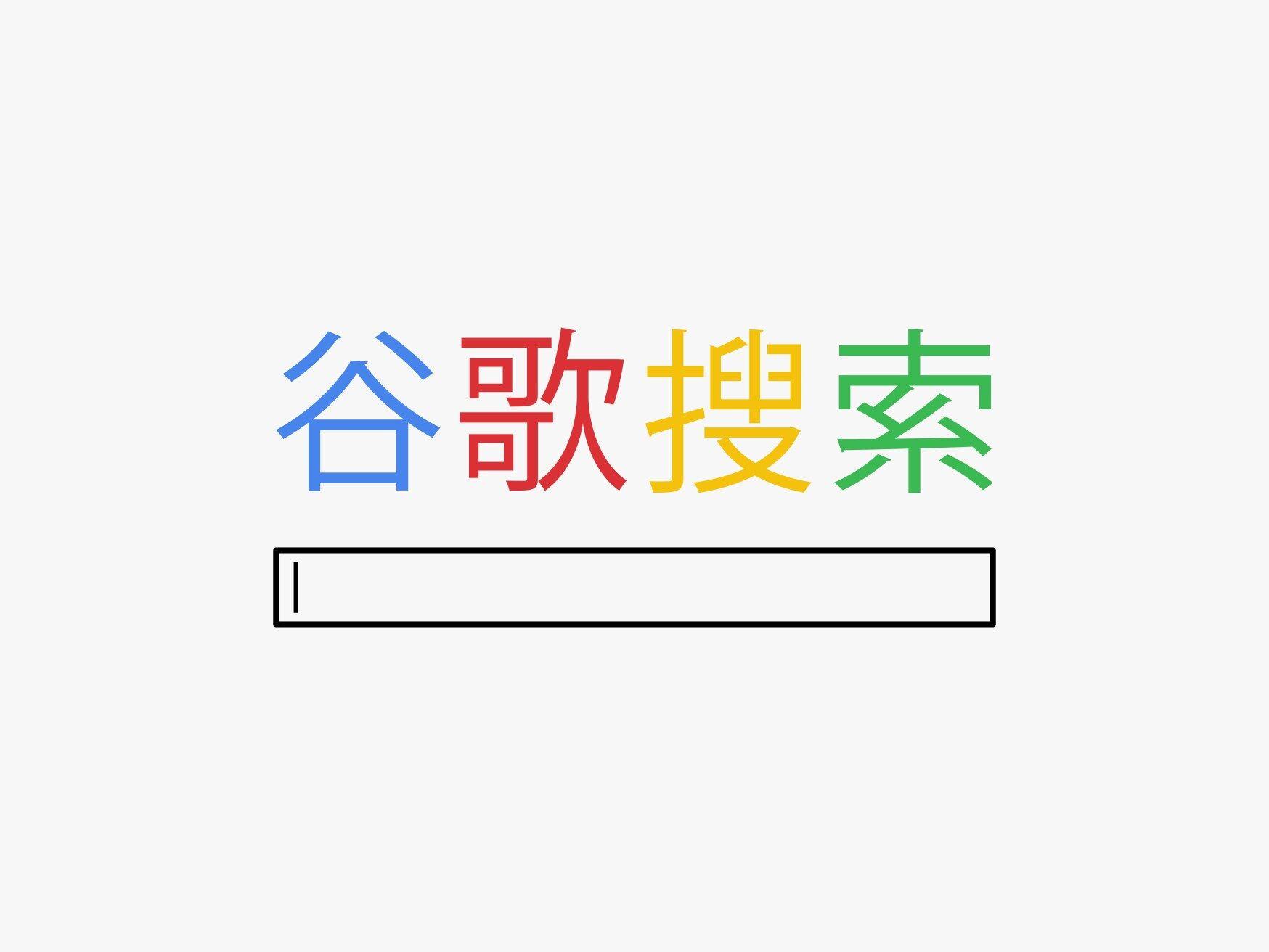 Google 在搜索结果上存在人为干预;AI 大牛贾佳亚告别腾讯优图;WeWork计划裁员至少4000人 | Q资讯