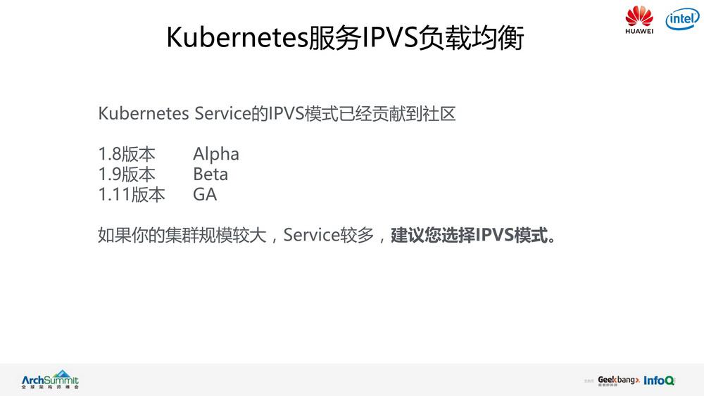 华为容器在Kubernetes上的技术实践之路