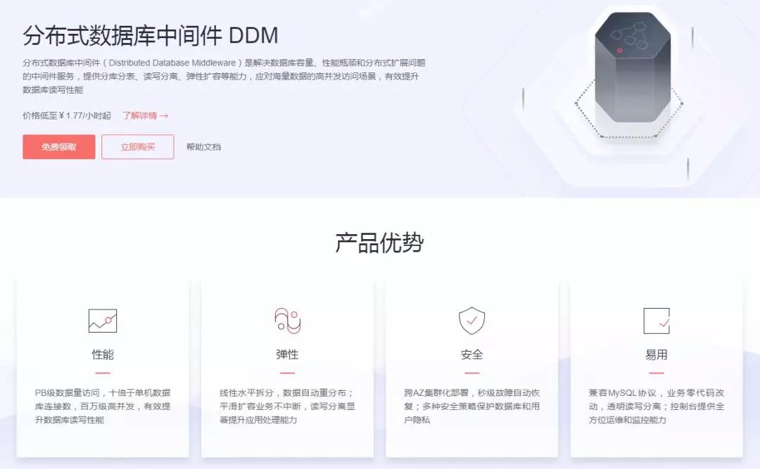 华为云分布式数据库中间件DDM和开源MyCAT对比