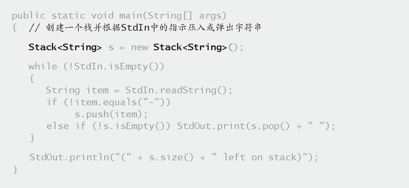 算法(4th ed)(137):基础——背包、队列和栈 5.3.8