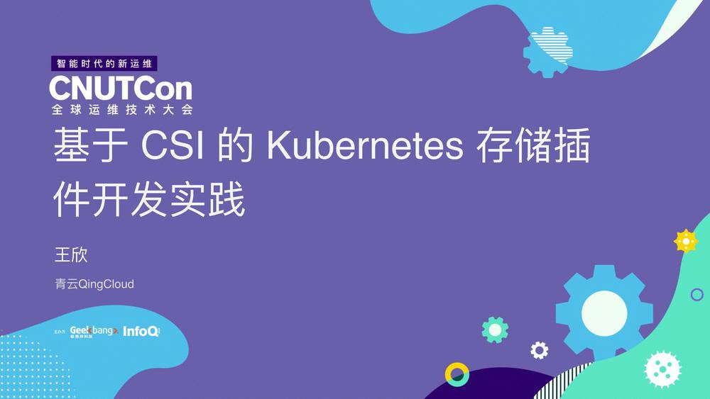 基于CSI的Kubernetes存储插件开发实践