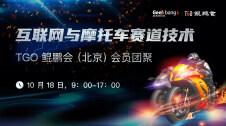 TGO 鲲鹏会(北京)互联网摩托车技术交流活动