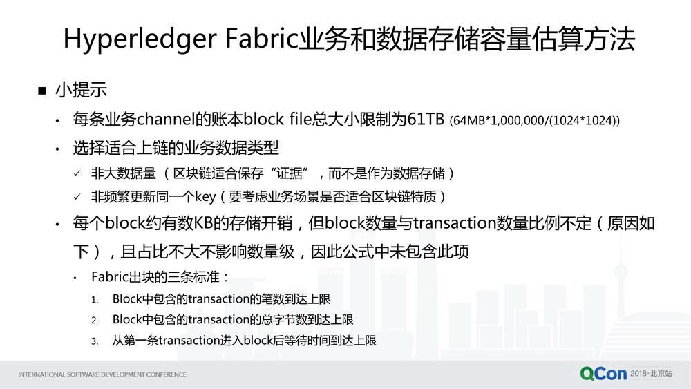 区块链Hyperledger Fabric的落地挑战与阿里云探索经验分享