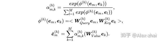 AutoInt算法解读