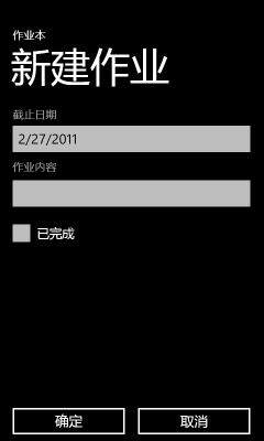 Silverlight for Windows Phone 7开发体验