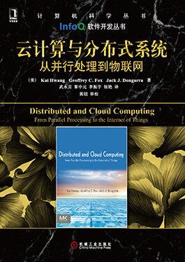 云计算与分布式系统