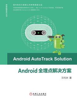 Android全埋点解决方案(5):$AppViewScreen全埋点方案 2.1