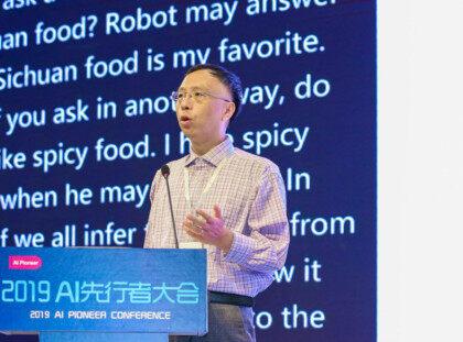 2019AI先行者大会在沪举办,顶级AI专家演讲精华回顾
