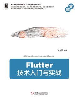 Flutter技术入门与实战(38):开启Flutter之旅 3.7.8