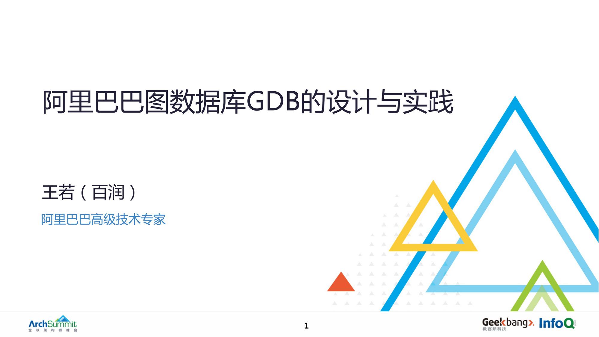 阿里巴巴图数据库 GDB 的设计与实践