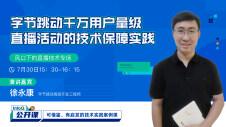 字节跳动千万用户量级直播活动的技术保障实践 | InfoQ 公开课