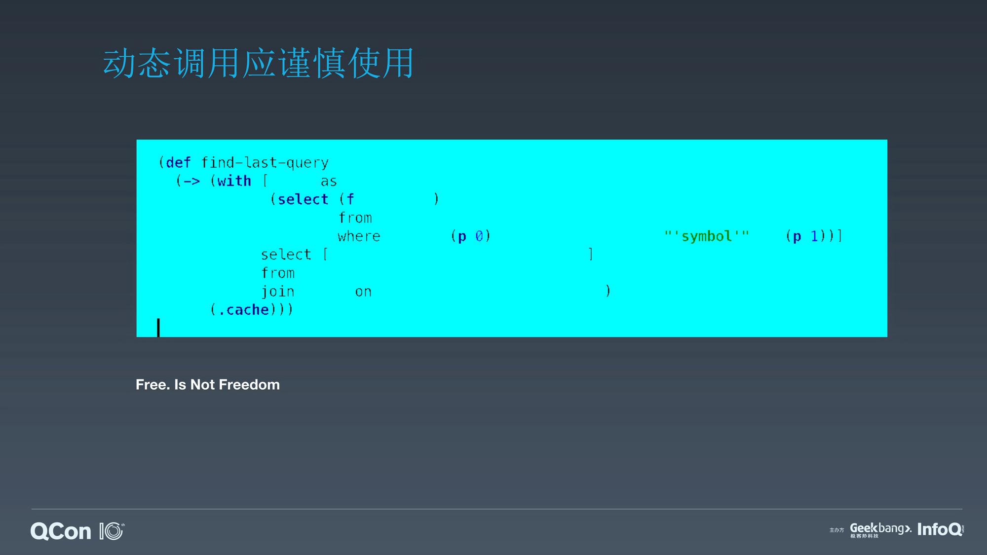 用 Clojure 改善 Java 项目的开发体验