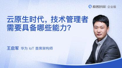 云原生时代,技术leader需要具备哪些能力?| 极客时间企业版