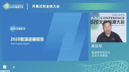 北京智源研究院正式发布《人工智能下一个十年》研究报告