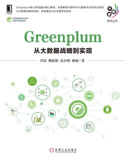 Greenplum:从大数据战略到实现(21):建立基于大数据的高阶数字化战略 2