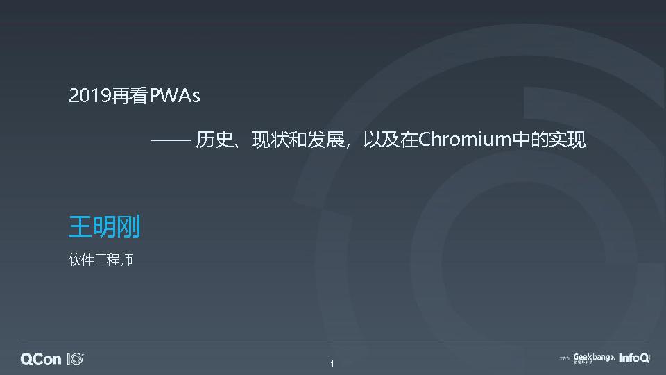 2019 年再看 PWAs——历史、发展和现状,以及在 Chromium 中的实现