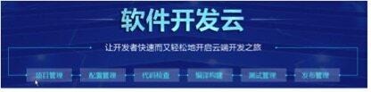 云启未来  看华为如何打造企业级开发平台