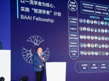 智源研究院院长黄铁军:助力北京成为国际领先的AI创新中心是智源的历史使命