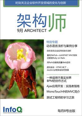 架构师(9月刊)