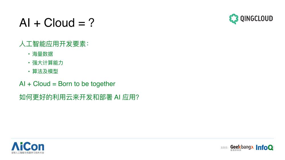 云端应用开放平台助力人工智能应用落地