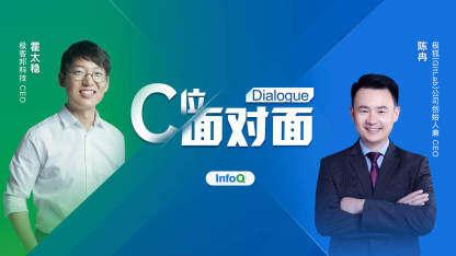 对话极狐(GitLab)公司CEO陈冉:从GitLab落地中国透视国产开源大势