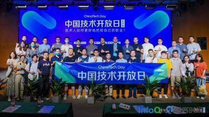 中国技术开放日长沙站圆满落幕|探讨技术人如何更好地把控自己的职业
