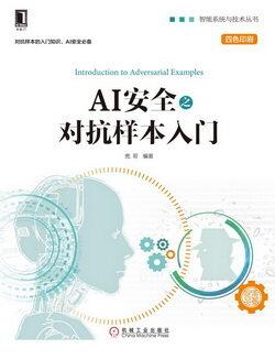 AI安全之对抗样本入门(30):打造对抗样本工具箱 2.9