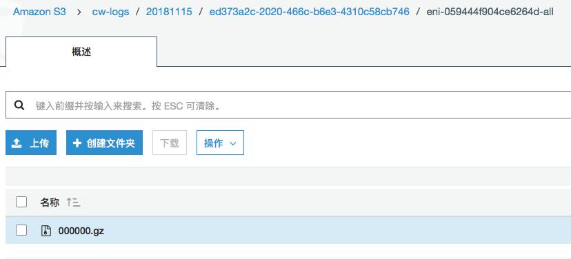 利用VPC Flow Logs统计EC2网络流量信息