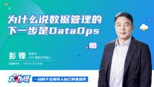为什么说数据管理的下一步是DataOps | InfoQ大咖说