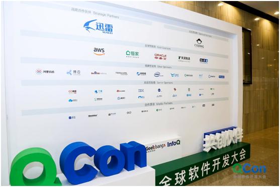 QCon北京2018圆满结束,探索前沿技术最佳实践