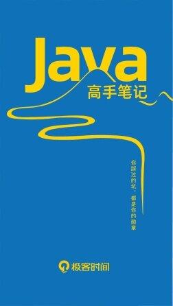 Java避坑指南:Java高手笔记代码篇