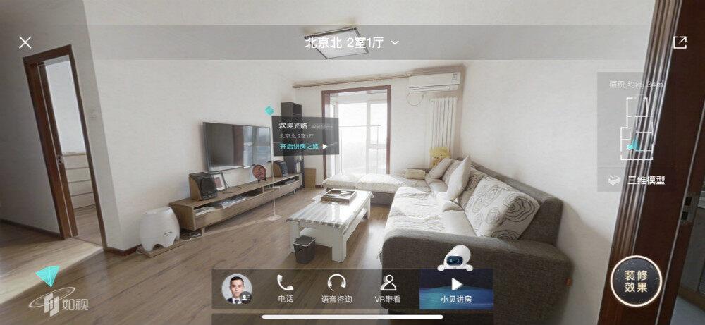 如视300万套VR房源背后的技术硬实力揭秘